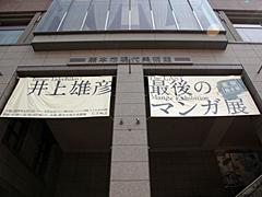 写真:熊本市現代美術館