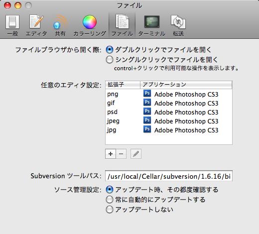 Coda環境設定:Subversion ツールパス